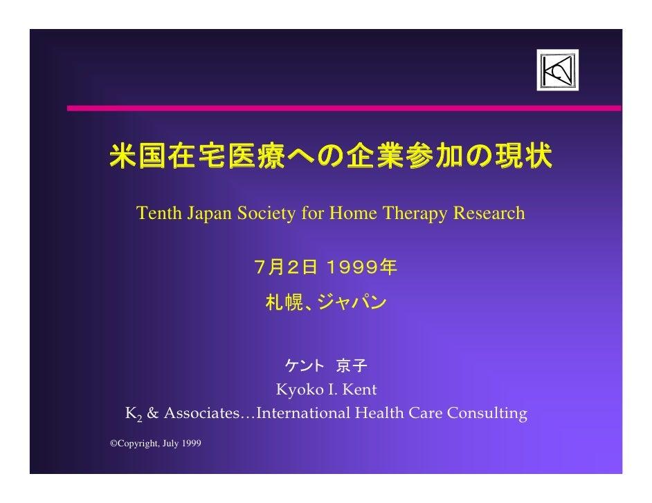 米国在宅医療への企業参加の現状       Tenth Japan Society for Home Therapy Research                          7月2日 1999年                   ...
