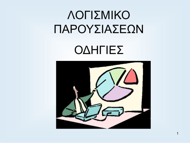 Presentations odigies