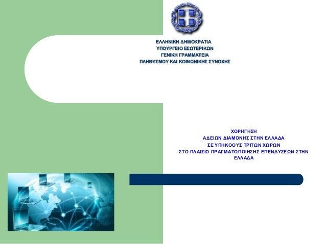 Παρουσίαση κ. Άγγελου Συρίγου, για τις άδειες διαμονής υπηκόων τρίτων χωρών