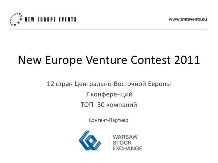 New Europe Venture Contest 2011    12 стран Центрально-Восточной Европы                7 конференций              ТОП- 30 ...