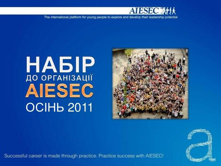 Набір в організацію AIESEC Україна Осінь 2011