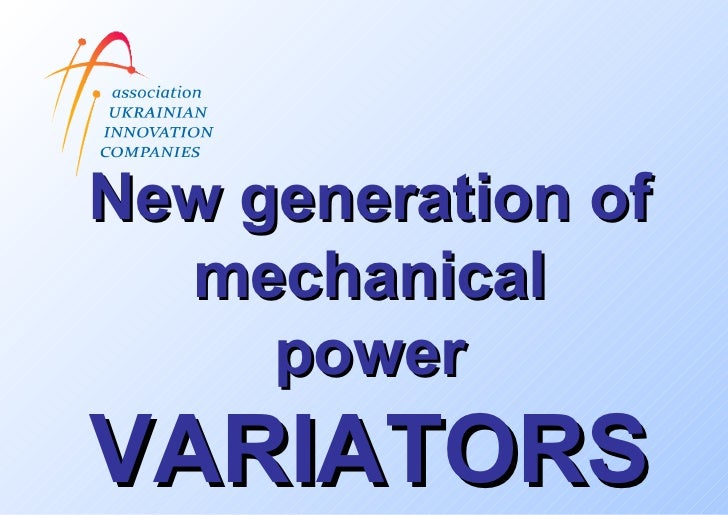 New generation of mechanical power VARIATORS