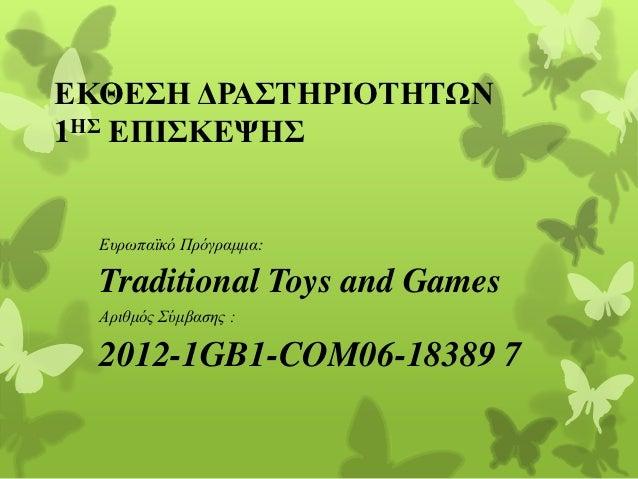 ΔΚΘΔΗ ΓΡΑΣΗΡΙΟΣΗΣΩΝ1Η ΔΠΙΚΔΨΗ  Εσρωπαϊκό Πρόγραμμα:  Traditional Toys and Games  Αριθμός Σύμβαζης :  2012-1GB1-COM06-...
