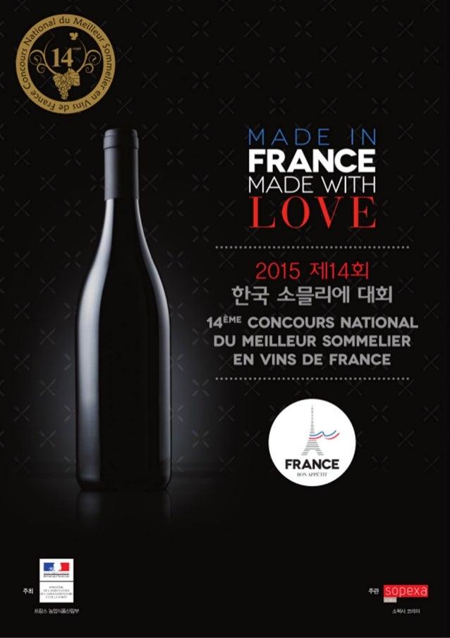 제14회 한국 소믈리에 대회 출제 와인