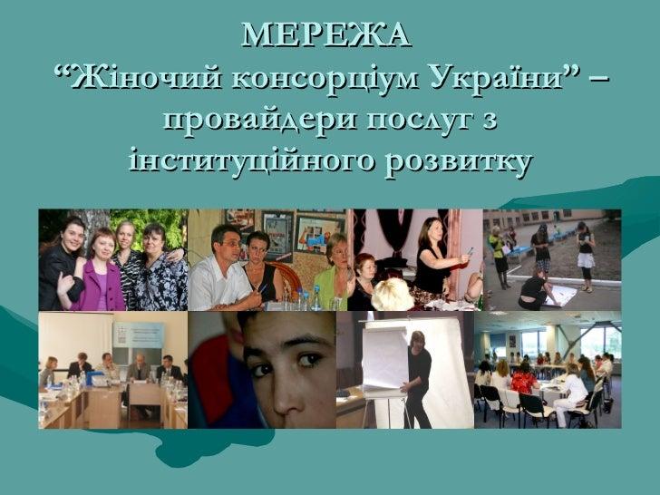 """МЕРЕЖА  """"Жіночий консорціум України"""" – провайдери послуг з інституційного розвитку"""