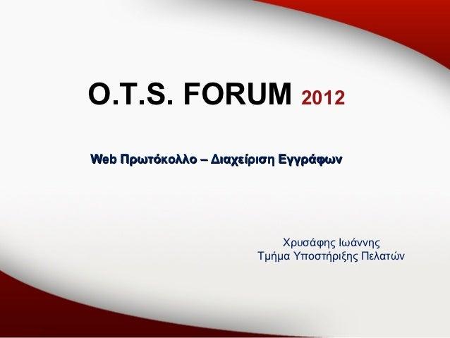 O.T.S. FORUM 2012Web Πρωτόκολλο – Διαχείριση Εγγράφων                           Χρυσάφης Ιωάννης                       Τμή...