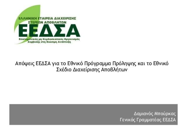 Απόψεις ΕΕΔΣΑ για το Εθμικό Πρόγραμμα Πρόληψης και το Εθμικό Σχέδιο Διαχείρισης Αποβλήτωμ  Δαμιαμός Μπούρκας Γεμικός Γραμμ...