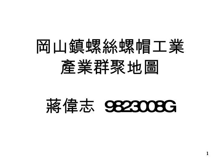 岡山鎮螺絲螺帽工業 產業群聚地圖 蔣偉志 9823008G