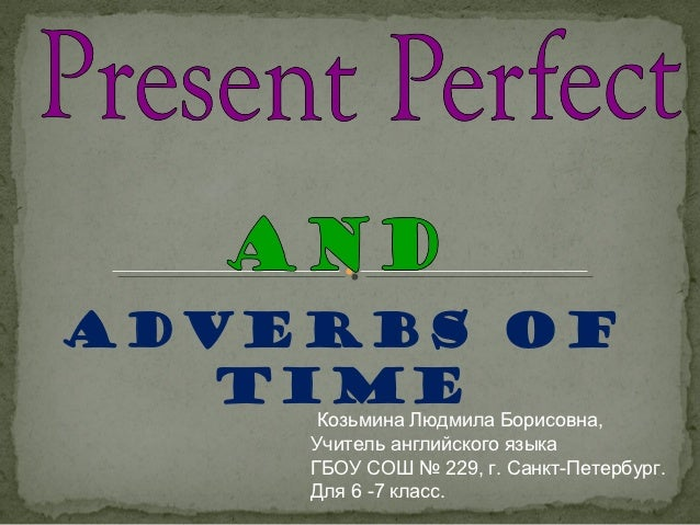 Present perfect   6 класс