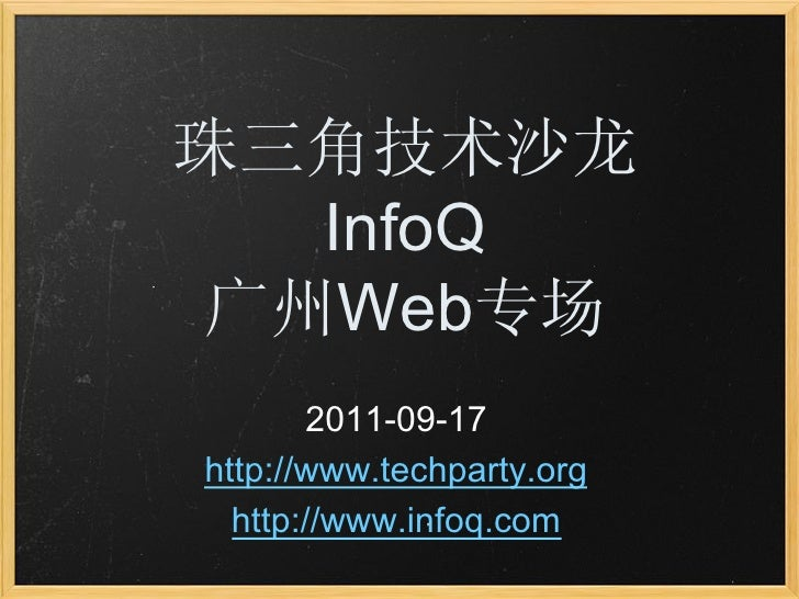 珠三角技术沙龙  InfoQ广州Web专场       2011-09-17http://www.techparty.org  http://www.infoq.com