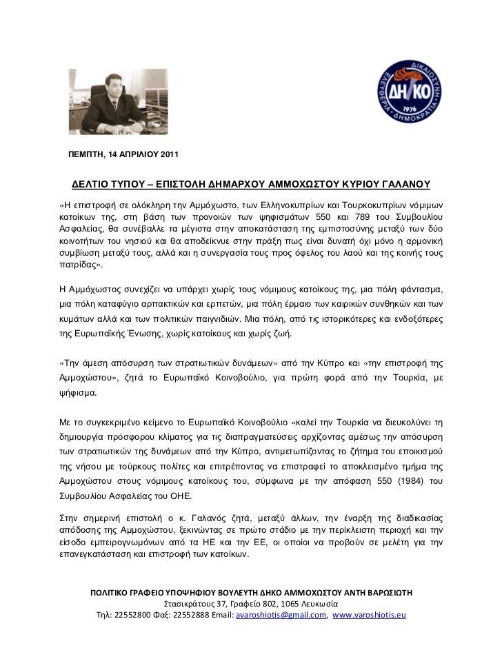 Press  Release 14 04 2011  Galanos