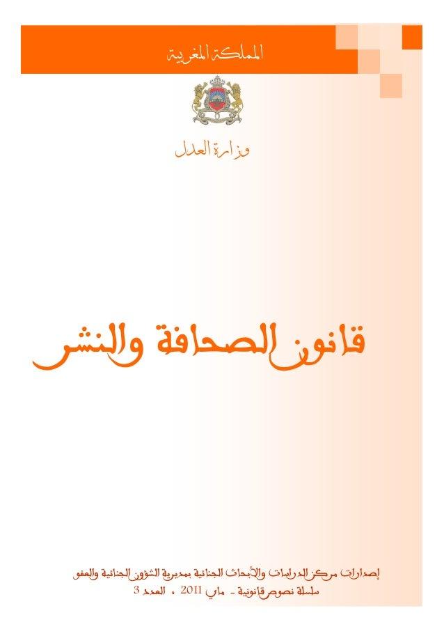 وزارة العدل و الحريات: قانون الصحافة و النشر