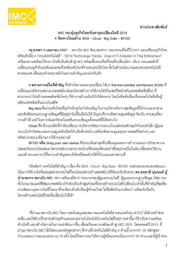 ข่าวประชาสัมพันธ์ IMC กระตุ้นธุรกิจไทยจับตาจุดเปลี่ยนไอที 2014 4 ทิศทางใหม่ด้าน SOA - Cloud - Big Data – BYOD กรุงเทพฯ 2 เ...