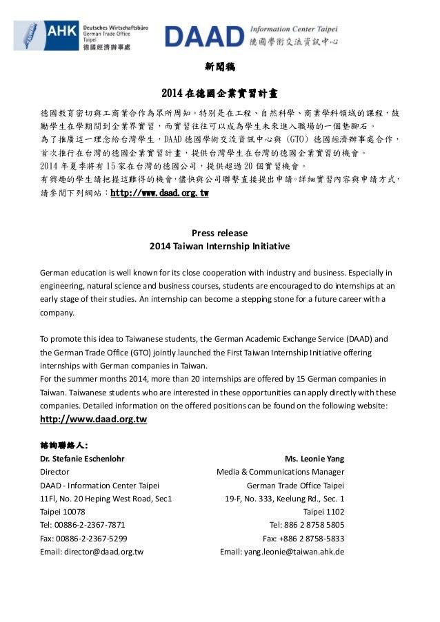 2014 German Taiwan Internship Initiative Press Release