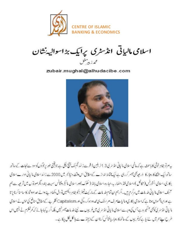 Press release on a big question mark on islamic finance industry (urdu)