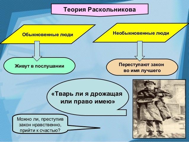 Теория раскольникова ваше отношение к ней