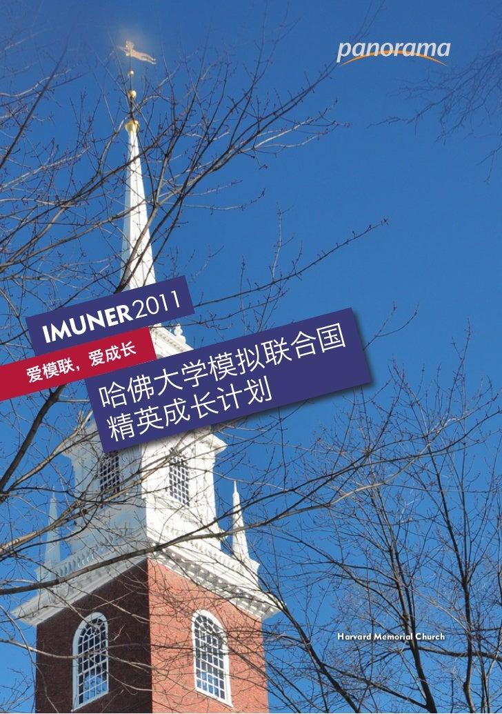R 2011 IMUNE                  国        成长                联合爱模  联  ,爱           学 模拟       哈 佛大 计划          成长       精英    ...