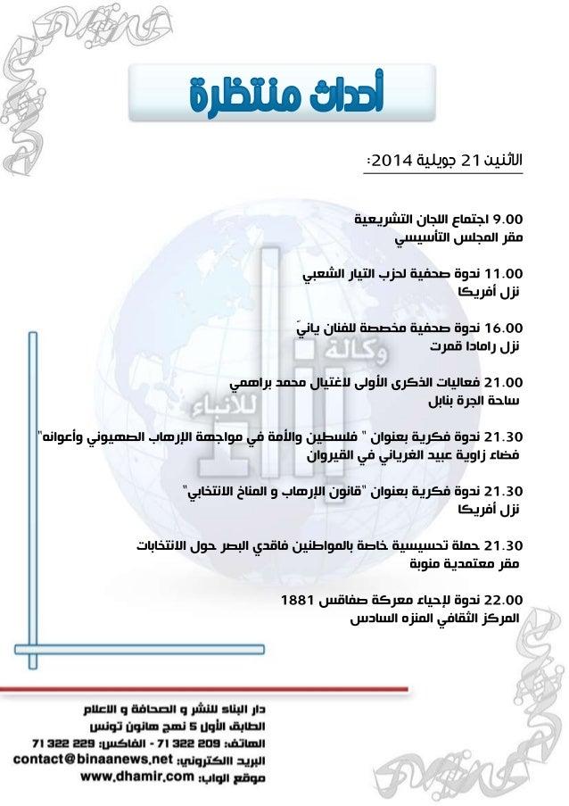 Prevision 21 juillet 2014