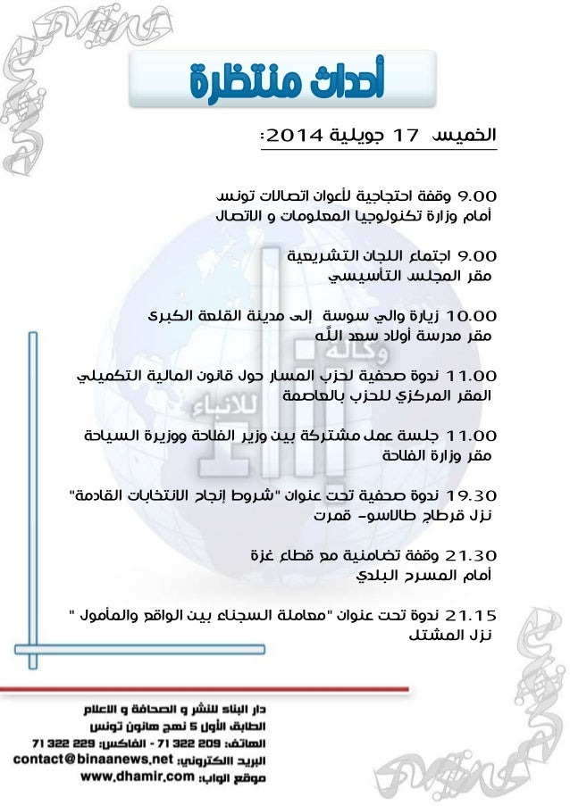Prevision jeudi 16 juillet 2014