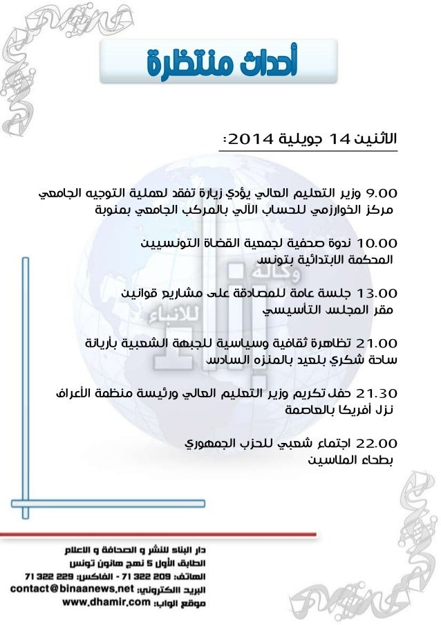 Prevision lundi 13 juillet 2014