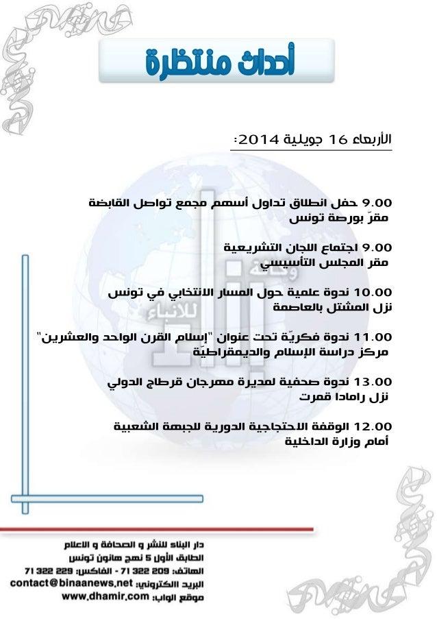 Prevision mercredi 16 juillet 2014