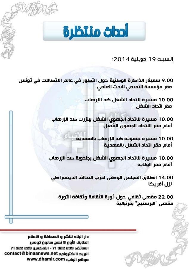Prevision samedi 18 juillet 2014