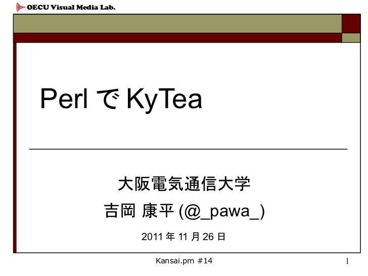 OECU Visual Media Lab.   Perl で KyTea                         大阪電気通信大学                  吉岡 康平 (@_pawa_)                   ...