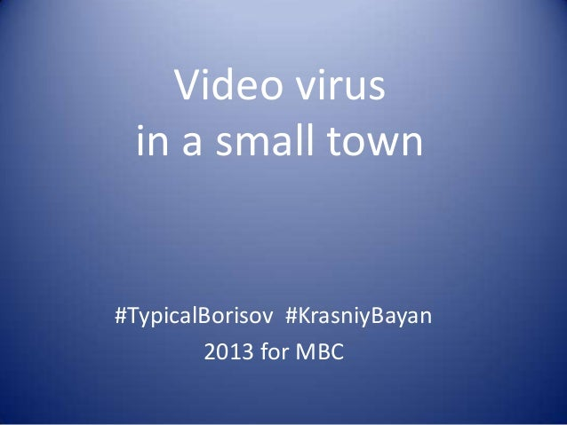 Video virus in a small town#TypicalBorisov #KrasniyBayan        2013 for MBC