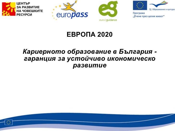 ЕВРОПА 2020 Кариерното образование в България - гаранция за устойчиво икономическо развитие
