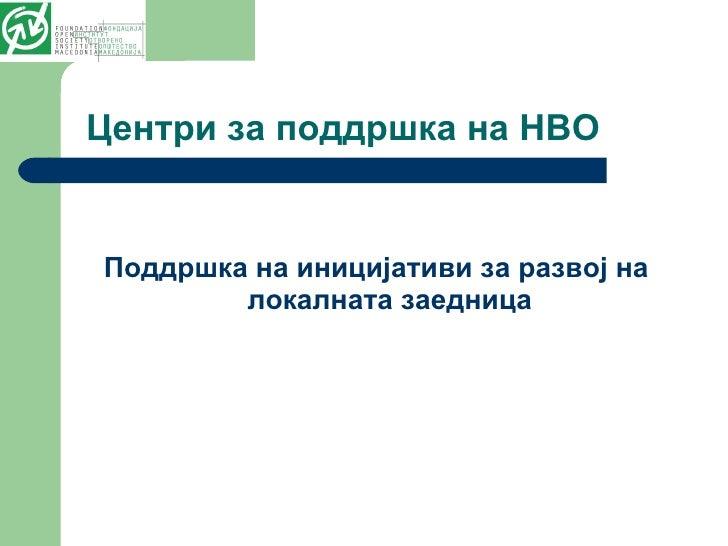 Центри за поддршка на НВО