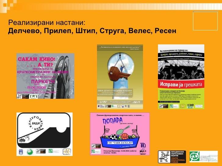 Реализирани настани:  Делчево, Прилеп, Штип, Струга, Велес, Ресен