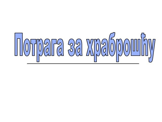 Potraga za hrabrošću - Dušan Kuzmanović