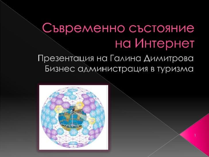 Съвременно състояние на Интернет<br />Презентация на Галина Димитрова<br />Бизнес администрация в туризма<br />1<br />