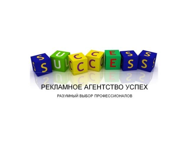 Рекламное агентство УСПЕХ