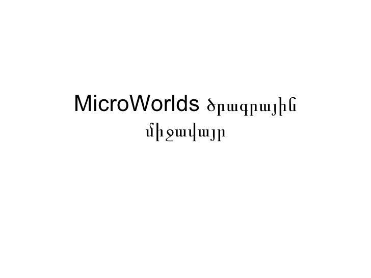 MicroWorlds  ծրագրային միջավայր