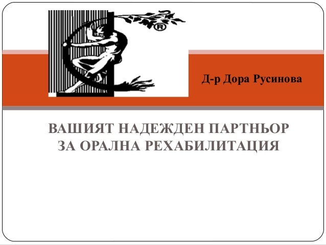 Д-р Дора Русинова ВАШИЯТ НАДЕЖДЕН ПАРТНЬОР ЗА ОРАЛНА РЕХАБИЛИТАЦИЯ