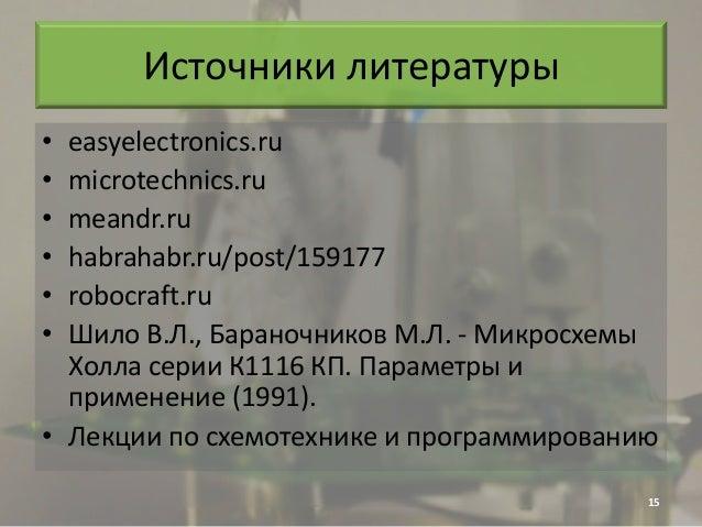 Лекции по схемотехнике и