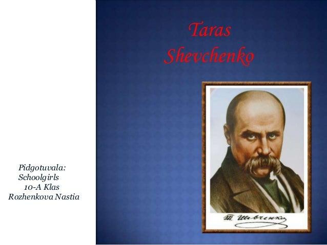 Pіdgotuvala: Schoolgirls 10-A Klas Rozhenkova Nastia Taras Shevchenko