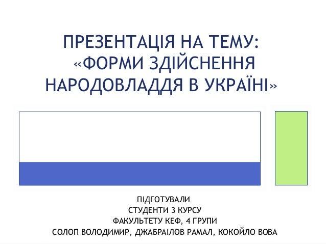Форми здійснення народовладдя в Україні