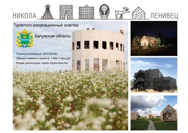 Период реализации: 2013-2018гг. Общая стоимость проекта: 1 484,7 млн.руб. Форма реализации: новое строительство Туристско-...