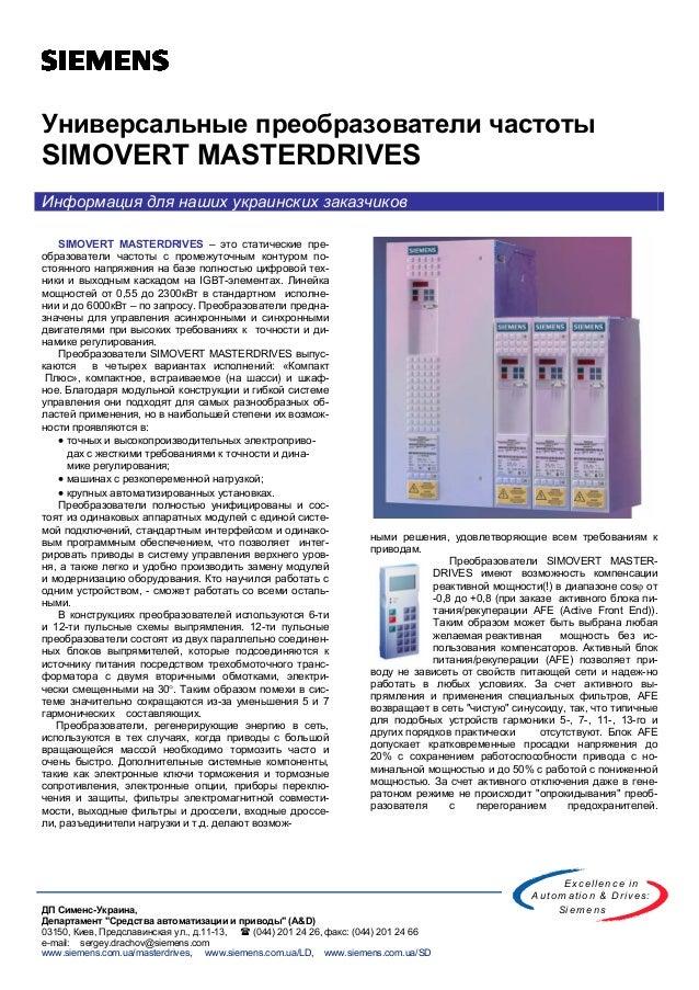 Универсальные преобразователи частоты SIMOVERT MASTERDRIVES Информация для наших украинских заказчиков SIMOVERT MASTERDRIV...