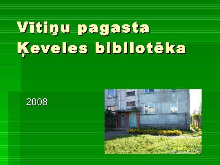 Vītiņu pagasta Ķeveles bibliotēka 2008