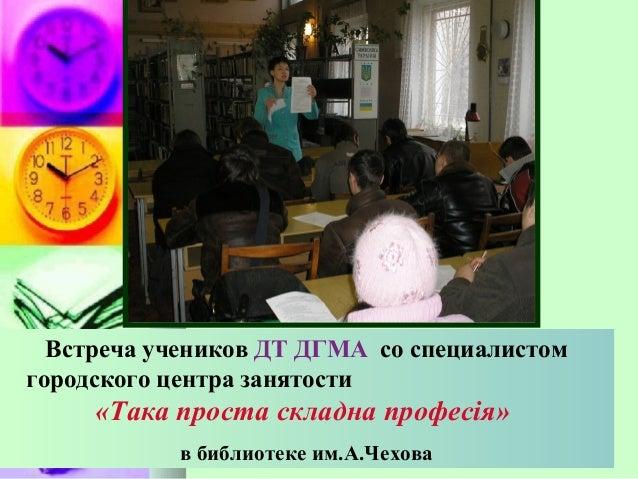 Встреча учеников ДТ ДГМА со