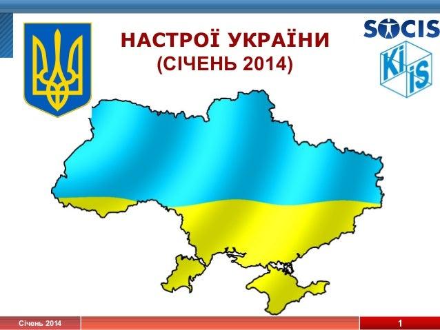 """Опитування """"Настрої України"""" (січень 2014)"""