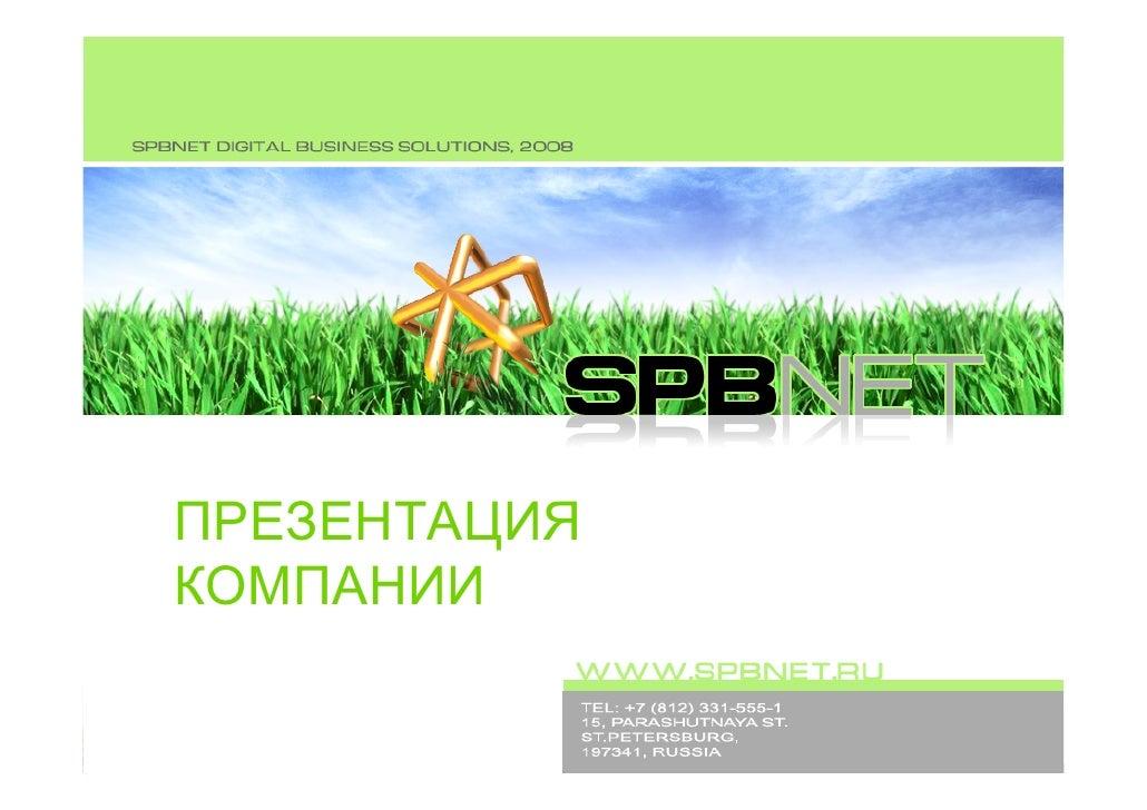 SPBNET: webdev company profile