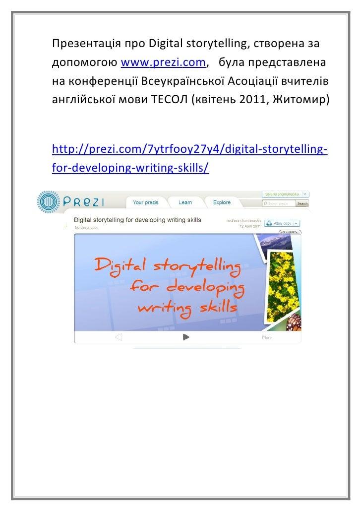 Презентація про Digital storytelling, створена задопомогою www.prezi.com, була представленана конференції Всеукраїнської А...