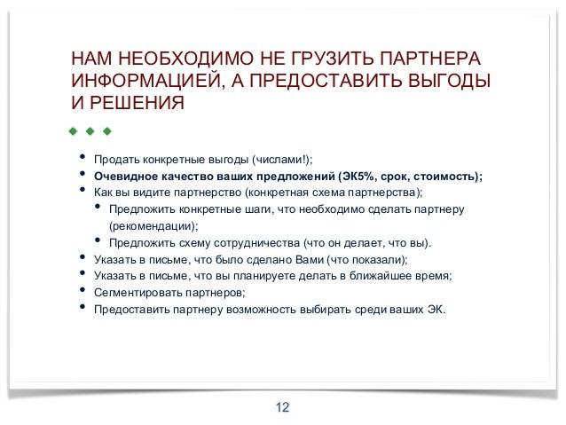схема партнерства);