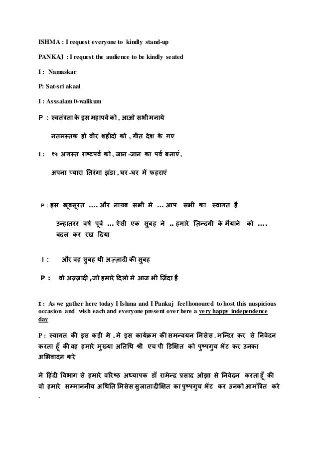 anchoring script of independence day function in school You can find independence day essay, speech and anchoring script by following given links and here we have a sample vote of thanks for independence day functions for school and colleges you can also find a vote of thanks for school annual day function here.