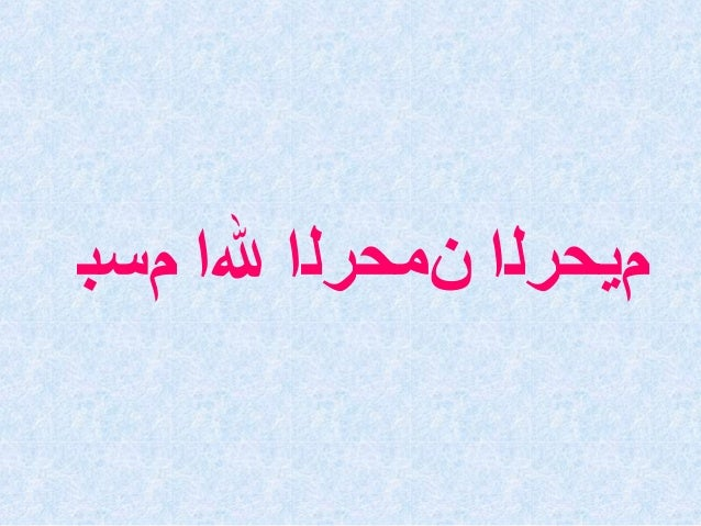 ﻢﻳﺣﺭﻠﺍ ﻥﻣﺣﺭﻠﺍ ﷲﺍ ﻢﺴﺑ