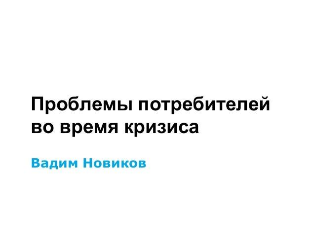 Проблемы потребителей во время кризиса Вадим Новиков